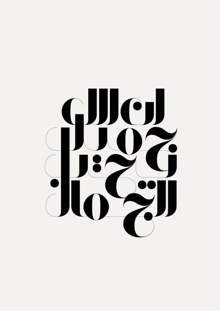 Alwarda by Ruh Al-Alam (c)