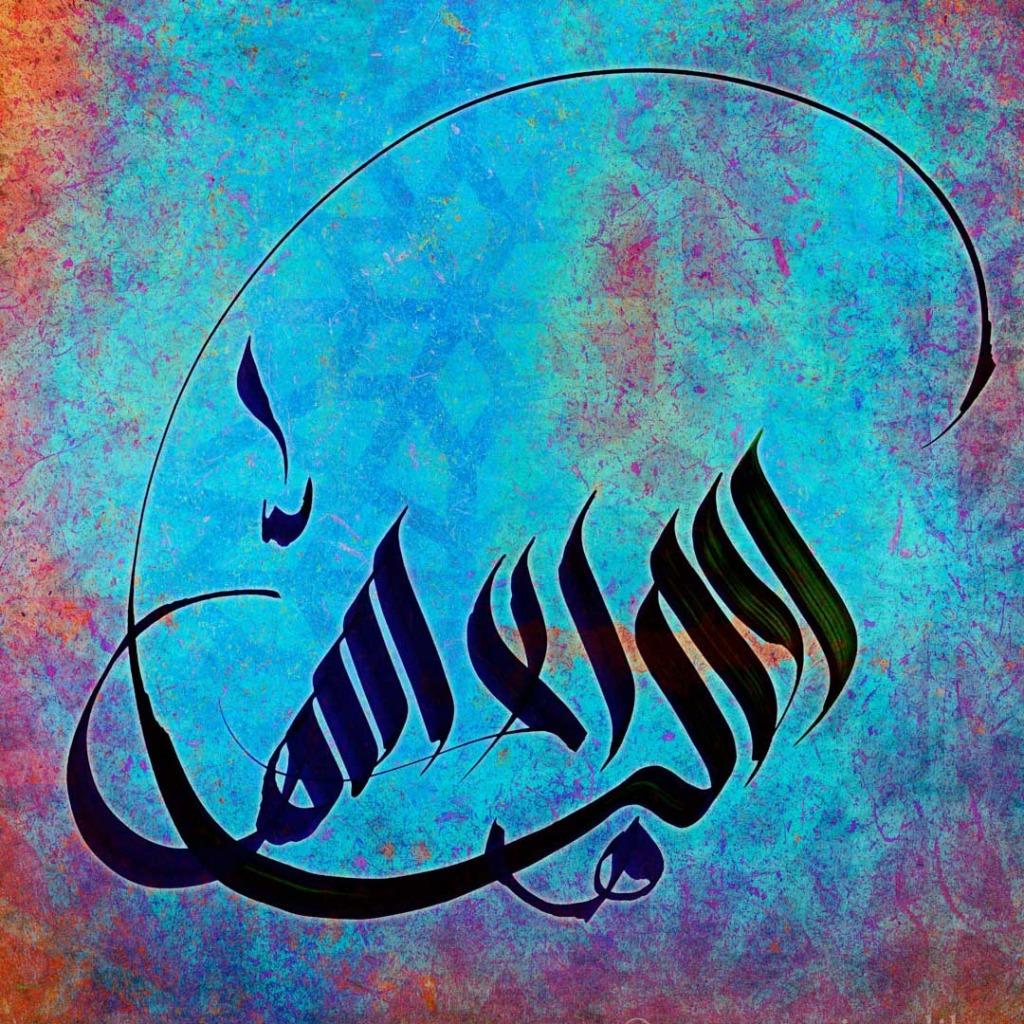 Laillhah by Samir Malik (c)