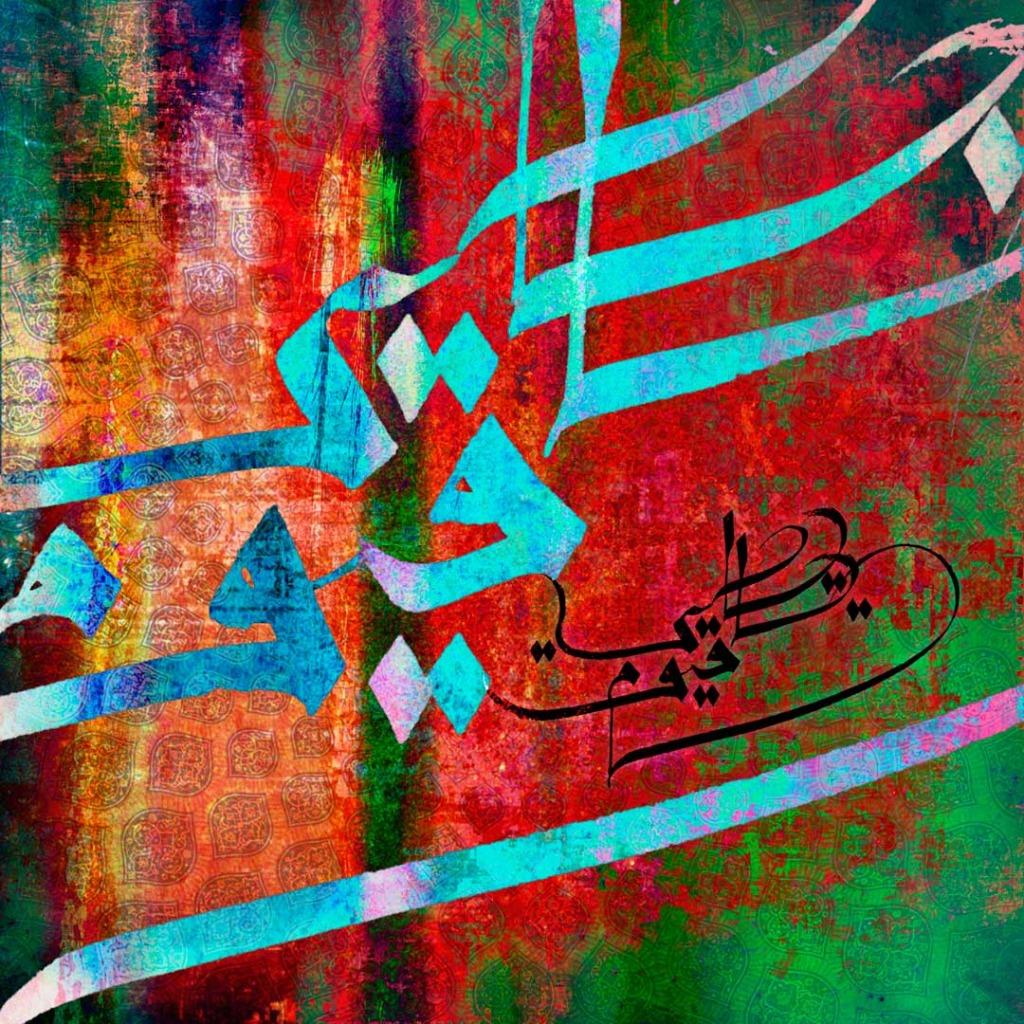 Ya Haqu Ya Quayyum by Samir Malik (c)