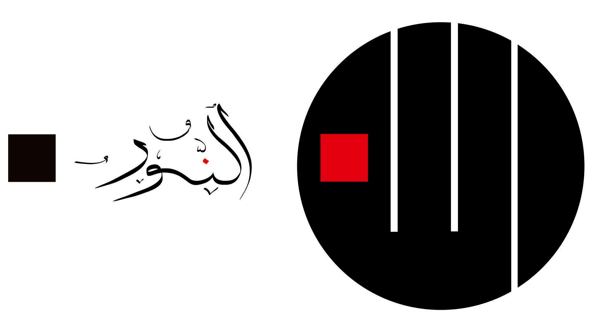 Allah an-Noor (c) Razwan Ul-Haq
