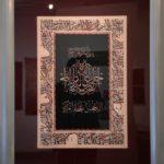 Aayat-ul-Kursi-(1998-99)---Shams-Un-Nisa