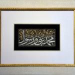 Muhammad-nabi-wa-rasool-(1998-99)---Shams-Un-Nisa